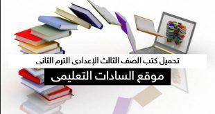 تحميل أحدث الكتب الدراسية للصف الثالث الإعدادى الفصل الدراسى الثانى