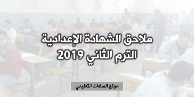 """ملاحق الصف الثالث الاعدادى 2019 """"ملاحق الشهادة الاعدادية 2019برقم الجلوس"""""""