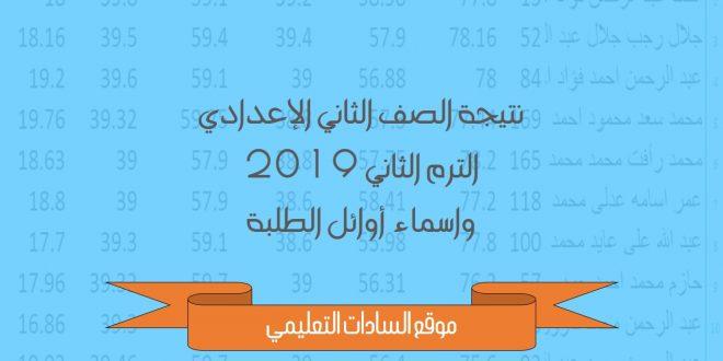 نتيجة الصف الثاني الإعدادي الترم الثاني 2019 وأسماء أوائل الطلبة