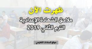 نتيجة الدور الثاني للشهادة الإعدادية 2019 موقع السادات التعليمي
