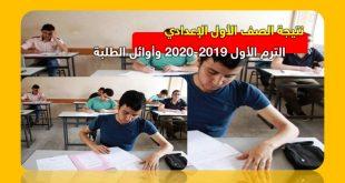 نتيجة الصف الأول الإعدادي الترم الأول 2019-2020 وأوائل الطلبة