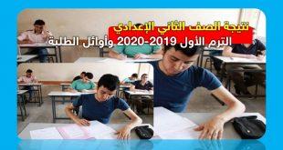 نتيجة الصف الثاني الإعدادي الترم الأول 2019-2020 وأوائل الطلبة
