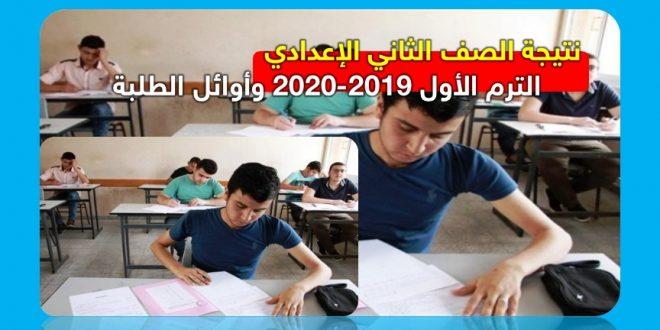 نتيجة الصف الثانى الإعدادى الترم الأول 2019-2020 وأوائل الطلبة